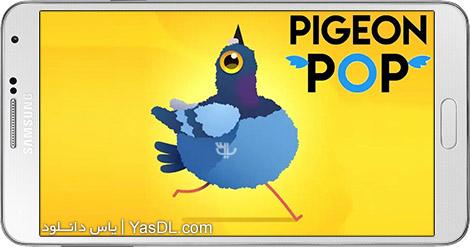 دانلود بازی Pigeon Pop 1.2.0 - مرغ بازیگوش برای اندروید + نسخه بی نهایت