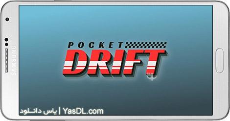 دانلود بازی Pocket Drift 1.2 - دریفت اتومبیل های جیبی برای اندروید + نسخه بی نهایت