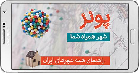 دانلود پونز 1.5.8.2 - راهنمای همه شهرهای ایران برای اندروید