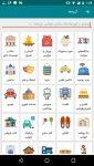 Poonez2 85x150 - دانلود پونز 1.5.8.2 - راهنمای کامل همه شهرهای ایران برای اندروید