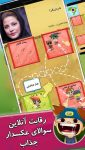 Quiz Bombi3 85x150 - دانلود بازی Quiz Bombi 1.11 - چالش ایرانی و آنلاین کوییز بمبی برای اندروید