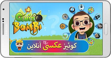 دانلود بازی Quiz Bombi 1.11 - چالش ایرانی و آنلاین کوییز بمبی برای اندروید