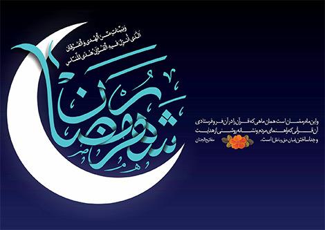 دانلود مجموعه ادعیه ماه مبارک رمضان - حاج میثم مطیعی