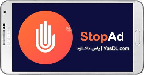 دانلود StopAd 1.0.504 - نرم افزار حذف تبلیغات مزاحم اینترنتی برای اندروید