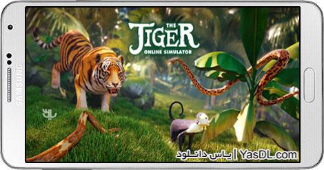 دانلود بازی The Tiger 1.4.6 - شبیه ساز زندگی ببر برای اندروید + نسخه بی نهایت