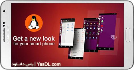 دانلود Ubuntu Style Launcher 1.8 - لانچر زیبای اوبونتو برای اندروید