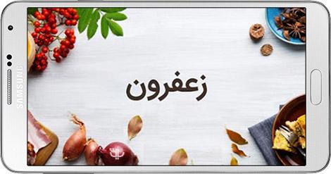 دانلود زعفرون (آشپزی ایرانی) 2.4.3 - آشپزی به سبک و سیاق ایرانی برای اندروید