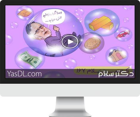 دکتر سلام 167 - دانلود کلیپ طنز سیاسی دکتر سلام