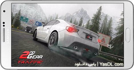 دانلود بازی دنده دو : ترافیک 2.4.5 - لذت رانندگی مهیج ایرانی برای اندروید