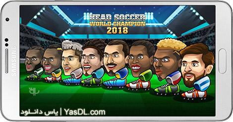دانلود بازی Head Soccer World Champion 1.0 - چالش ضربات سر در جام جهانی برای اندروید