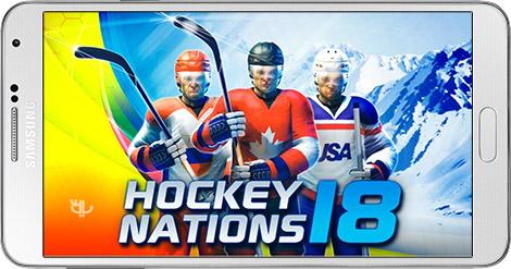 دانلود بازی Hockey Nations 18 1.3.3 - مسابقات هاکی برای اندروید + دیتا