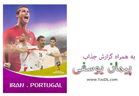 دانلود بازی ایران پرتغال - جام جهانی 2018 روسیه