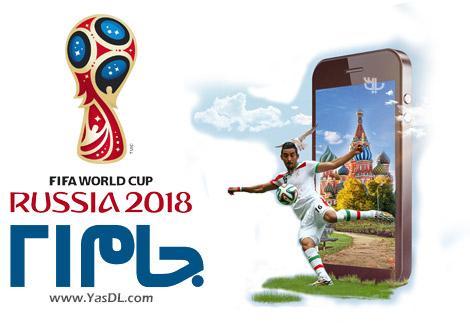 دانلود جام 21 1.0.1 - اپلیکیشن برنامه 2018 بیست هجده شبکه 3 برای اندروید