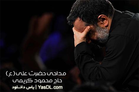 دانلود نوحه و مداحی شهادت امام علی (ع) رمضان 97 - حاج محمود کریمی - شب های قدر