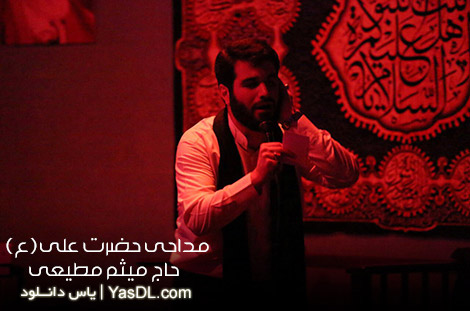 دانلود نوحه و مداحی شهادت امام علی (ع) رمضان 97 - میثم مطیعی - شب های قدر
