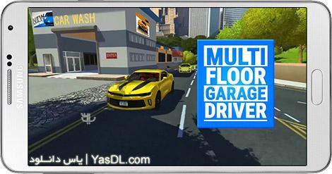 دانلود بازی Multi Floor Garage Driver 1.1 - رانندگی در گاراژ چند طبقه برای اندروید + نسخه بی نهایت