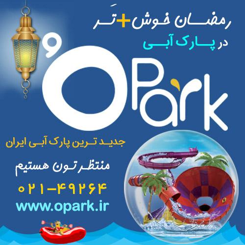 پارک آبی اُپارک تهران