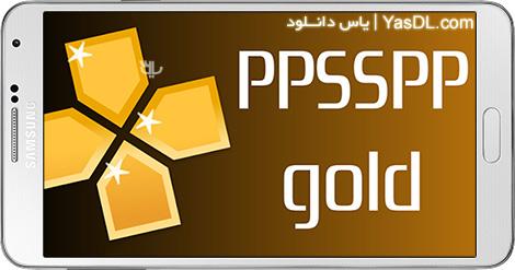 دانلود PPSSPP Gold - PSP Emulator 1.6.3 - شبیه ساز بازی های PSP برای اندروید