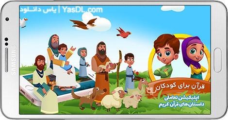 دانلود قرآن برای کودکان 1.9.0 - سفری تعاملی به سرزمین قصه های قرآن برای اندروید