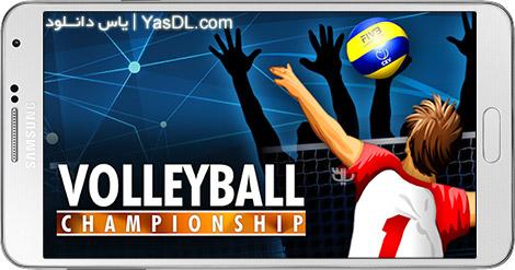 دانلود بازی Volleyball Championship 1.6.4 - والیبال قهرمانی با حضور تیم ملی ایران برای اندروید