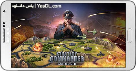 دانلود بازی WW2 Strategy Commander 1.0.2 - نبردهای استراتژیک جنگ جهانی دوم برای اندروید + دیتا