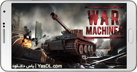 دانلود بازی War Machines 2.9.1 - نبرد تانک ها برای اندروید + نسخه بی نهایت