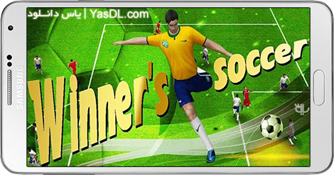 دانلود بازی Winner Soccer Evolution 1.7.8 - مسابقات هیجان انگیز فوتبال برای اندروید + نسخه بی نهایت
