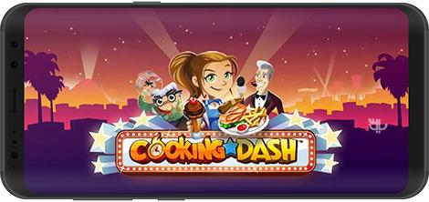 دانلود بازی COOKING DASH 2.19.4 - بازی آشپزی برای اندروید + نسخه بی نهایت
