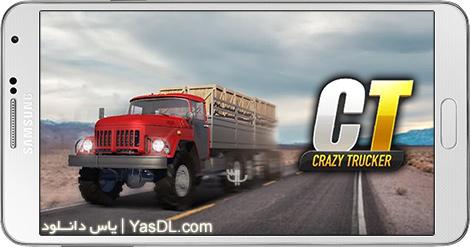 دانلود بازی Crazy Trucker 1.6.3180 - راننده کامیون دیوانه برای اندروید + نسخه بی نهایت