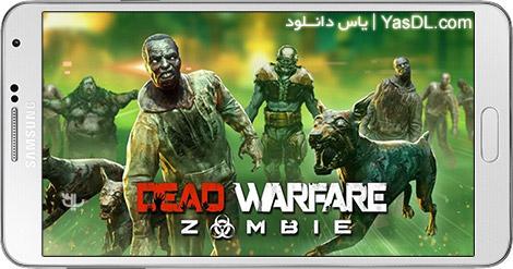 دانلود بازی DEAD WARFARE Zombie 1.6.1.85 - کشتار زامبی ها برای اندروید + دیتا + نسخه بی نهایت