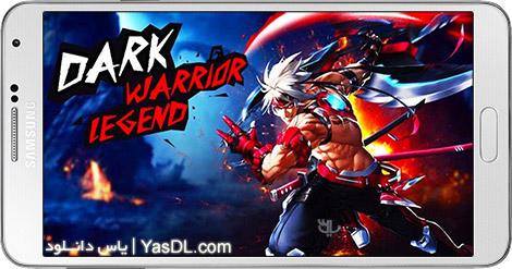 دانلود بازی Dark Warrior Legend 1.1.0 - جنگجویان تاریکی برای اندروید + نسخه بی نهایت
