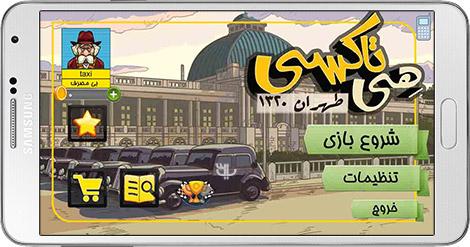 دانلود بازی هی تاکسی: طهران 1320 - مسافرکشی در فضای قدیمی شهر تهران برای اندروید