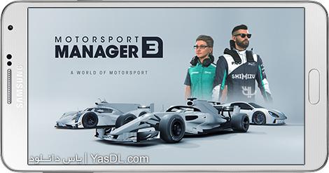 دانلود بازی Motorsport Manager Mobile 3 1.0.1 - اتومبیل رانی فرمول 1 برای اندروید + دیتا + نسخه بی نهایت