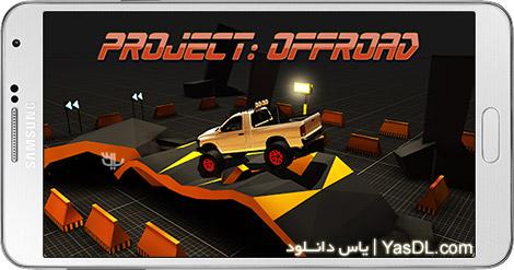 دانلود بازی PROJECT OFFROAD 61 - اتومبیل رانی آفرود برای اندروید + دیتا + نسخه بی نهایت