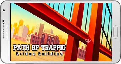 دانلود بازی Path of Traffic: Bridge Building 2.1.0 - مسیر ترافیکی برای اندروید + نسخه بی نهایت