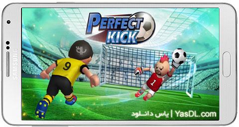 دانلود بازیPerfect Kick برای اندروید