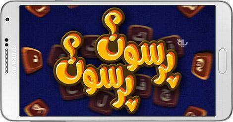 دانلود بازی پرسون پرسون 2.01 - چالش مهیج کلمات فارسی برای اندروید