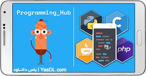 دانلود Programming Hub, Learn to Code 4.2.6 - برنامه نویسی هاب, آموزش کد زدن برای اندروید