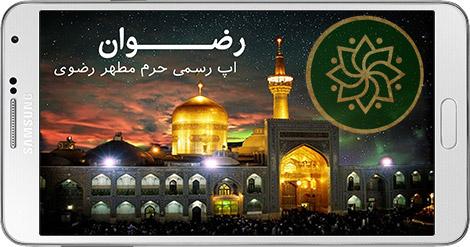 دانلود رضوان 1.3.1 - راهنمای جامع زائرین مشهد مقدس برای اندروید