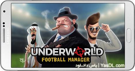 دانلود بازی Underworld Football Manager 4.1.3 - مافیای فوتبالی برای اندروید