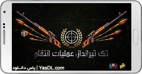 دانلود بازی تک تیرانداز: عملیات انتقام 1.7.5 - کشتار تروریست های داعشی برای اندروید