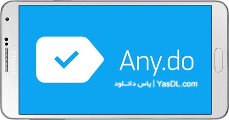 دانلود Any.do: To-do list, Calendar, Reminders & Planner 4.10.0.36 Premium - مدیریت و یادآوری امور برای اندروید
