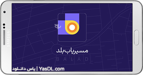 Balad 4.5.1 Router - Persian Speech Router For Android | ‌ Yas