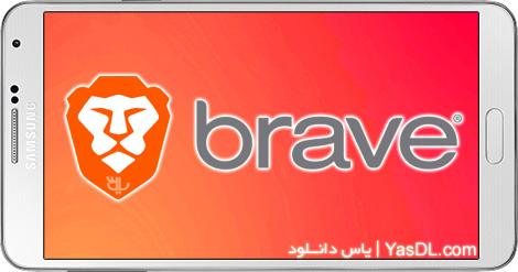 دانلود Brave Browser: Fast AdBlocker 1.0.54 - مرورگر ضد تبلیغات برای اندروید