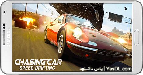 دانلود بازی Chasing Car Speed Drifting 1.1.0 - تعقیب و گریز پلیسی برای اندروید + نسخه بی نهایت
