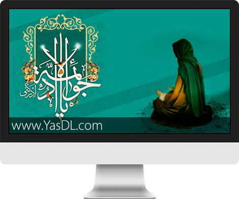دانلود گلچین شهادت امام جواد (ع) با نوای حاج میثم مطیعی