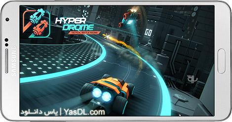 دانلود بازی Hyperdrome - Tactical Battle Racing 1.7.2 - مسابقات اتومبیل رانی برای اندروید