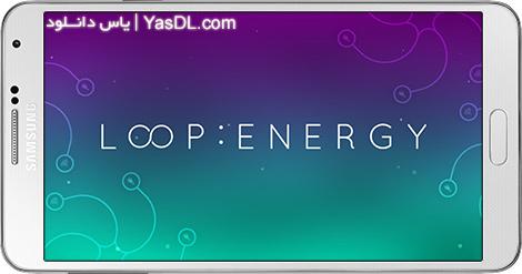 دانلود بازی Infinity Loop ENERGY 1.0.15 - حلقههای بینهایت: انرژی برای اندروید