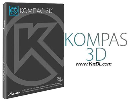 دانلود KOMPAS-3D V14.0 - مدل سازی سه بعدی