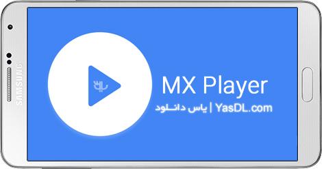 دانلود MX Player Pro 1.10.7.1 - ام ایکس پلیر برای اندروید
